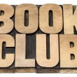 Book club - Stock Photo