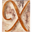 Stock Photo: Ornamental letter X in wood type