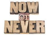 Now or never in wood type — Stock Photo