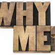 Why me question — Stock Photo #21300007