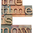 The time is now in wood type — Stock Photo