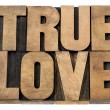True love in wood type — Stock Photo #33023339