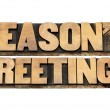 Stock Photo: Season greetings