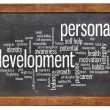 Personal development word cloud — ストック写真