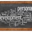 ������, ������: Personal development word cloud
