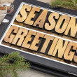 Season greetings typography — ストック写真