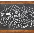 Stockfoto: Thank you word cloud