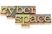 Cyberspace in wood type — Stock Photo