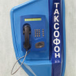 Payphone - Stock Photo