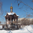 Irkutsk. Chapel at the Church of the Savior with a memorial stone, which were first discovered burial Irkutsk - Stock Photo
