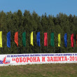 Stockfoto: RUSSIAN DEFENCE EXPO 2012