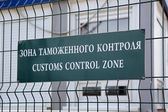 Customs control zone — Stock Photo