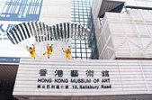 Museum of Art in Kowloon. Established in 1962, the art collections now are in excess of 15,800 objects. May 29, 2007 in Hong Kong — Stock Photo