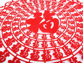"""Traditional Chinese Paper-cut for """"Good Fortune"""" — Stock fotografie"""