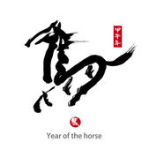"""2014 is year of the horse,Chinese calligraphy. word for """"horse"""" — ストック写真"""