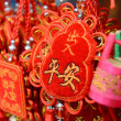 Lucky knot for Chinese new year greeting — Stock Photo #37261685