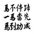 Chinese calligraphy. word for horse — Stock Photo