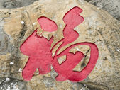 Chinese word written in Chinese on a rock,Chinese New Year Calli — 图库照片