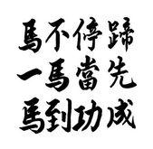 "Calligraphie chinoise. mot pour « cheval"" — Photo"