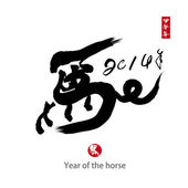"2014 is year of the horse,Chinese calligraphy. word for ""horse"" — Stock Photo"