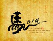 """Caligrafía de caballo, la caligrafía china. palabra para el """"caballo"""", con pl — Foto de Stock"""