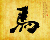 "2014 is year of the horse,Chinese calligraphy. word for ""horse"" — Stok fotoğraf"