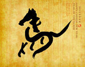 "2014 is year of the horse,Chinese calligraphy. word for ""horse"" — Foto Stock"