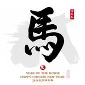 """2014 馬は、中国の書道の年です。「馬のための単語"""" — ストック写真"""