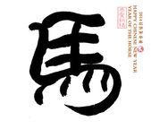 "Caligrafía china. palabra para el ""caballo"" — Foto de Stock"