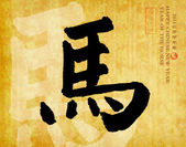 """Chinese calligraphy. word for """"horse"""" — Stock Photo"""
