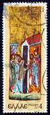 邮票希腊 1976年三位国王圣诞 — 图库照片
