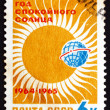 Stock Photo: Postage stamp Russi1964 Partial Eclipse of Sun