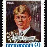 Постер, плакат: Postage stamp Russia 1958 Sergei Alexandrovich Yesenin Poet
