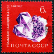 Postage stamp Russia 1963 Amethyst, Precious Stone of the Ural — Stock Photo #26997595