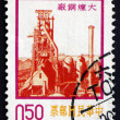 Postage stamp China 1974 Steel Mill, Kaohsiung — Stock Photo
