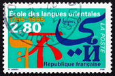 Postage stamp France 1995 Institute of Oriental Languages — Stock Photo