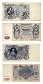 Old russian currency, rubles. — 图库照片
