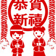Paper cut of Chinese Kids for Chinese new year — Stock Vector