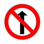 Do not go straight sign — Stock Photo #31710045
