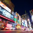 Stock Photo: New York 42nd street at night