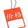 Tag with the chinese &quot;price&quot; word - Stock Photo