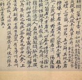 Chinese calligraphy of tea scripture — Stock Photo