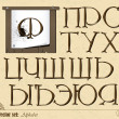 Vector letters of the Russian alphabet — 图库矢量图片
