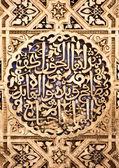 Alhambra panel — Stock Photo