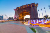 Gate to the Emirates Palace in Abu Dhabi — Stock Photo