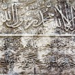 Arabic inscription relief — Stock Photo #42264975