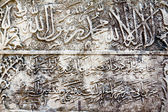 Arabic inscription relief — Stockfoto