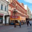 "Tourist Street ""Old Arbat"" in Moscow. Russia — Stock Photo #39819781"