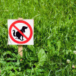 Постер, плакат: Sign prohibiting dogs shitting on the lawn