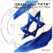 Israel. Postage stamp. Flag. - Stock Photo